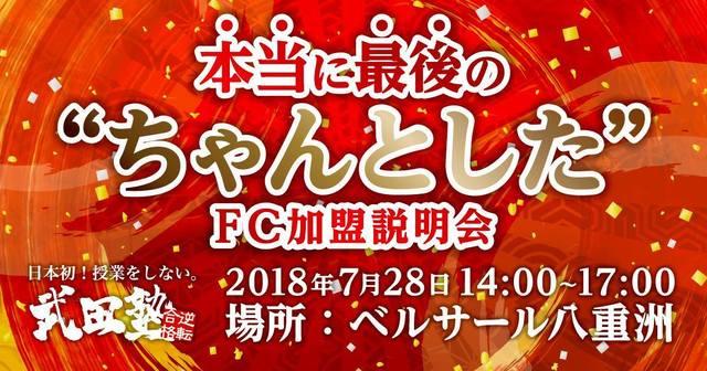 日本初!授業をしない。武田塾 本当に最後のちゃんとした FC加盟説明会