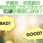 予備校・学習塾のおすすめフランチャイズ10選を解説します!