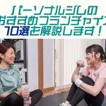 パーソナルジムのおすすめフランチャイズ10選を解説します!